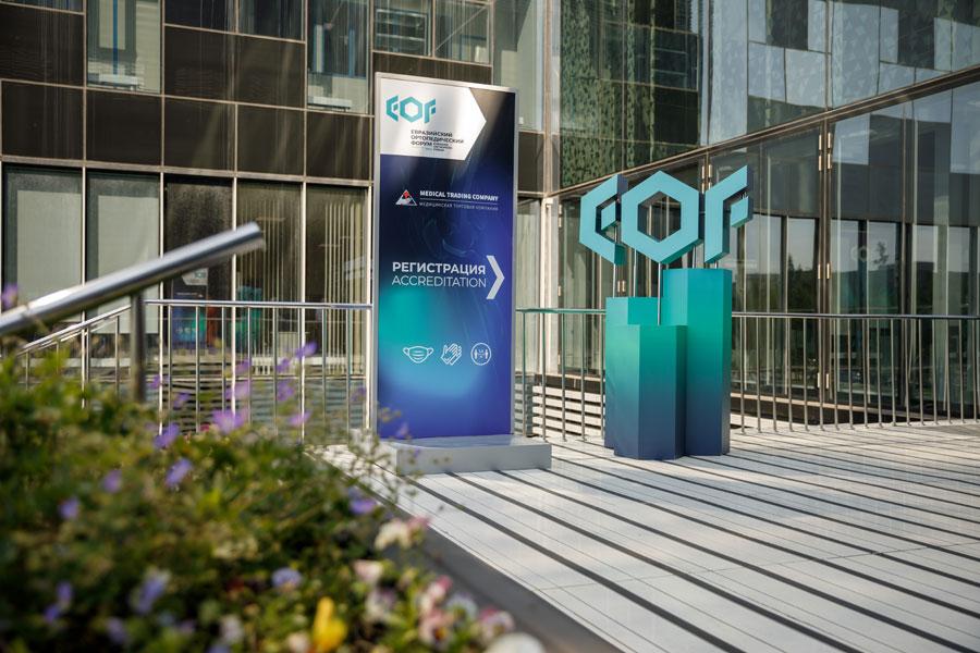 Европейский Ортопедический Форум