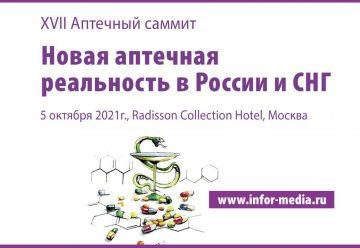 XVII Аптечный саммит «Новая аптечная реальность в России и СНГ»