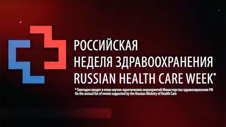 Российская неделя здравоохранения